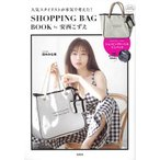 SHOPPING BAG BOOKby安