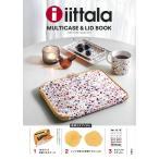 〔予約〕iittala MULTICASE&LID BOOK