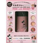 〔予約〕マルチジャー BOOK produced by JAM HOME MADE PINK with MICKEY