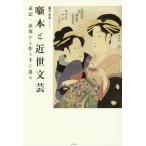 噺本と近世文芸 表記・表現から作り手に迫る / 藤井史果