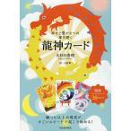 幸せと豊かさへの扉を開く 龍神カード/大杉日香理/大野舞