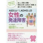 ASD〈アスペルガー症候群〉、ADHD、LD女性の発達障害 女性の悩みと問題行動をサポートする本 発達障害の女性の心と行動を理解してサポートする本 友