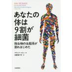 あなたの体は9割が細菌 微生物の生態系が崩れはじめた/アランナ・コリン/矢野真千子