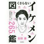 くさらないイケメン図鑑 現代ニッポン半世紀を彩った265人 / 吉田潮