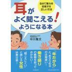 Yahoo!BOOKFANプレミアム耳がよく聞こえる!ようになる本 自分で聴力を回復する正しい方法/中川雅文