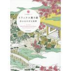 Yahoo!bookfanプレミアムリラックス塗り絵 京のみやびな和柄 / 河出書房新社編集部