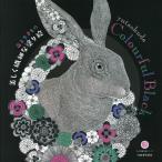 花と生きもの 美しく繊細な塗り絵 Colourful Black  大人の塗り絵シリーズ