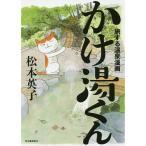 かけ湯くん 旅する温泉漫画 / 松本英子