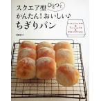 スクエア型ひとつでかんたん!おいしい・ちぎりパン 2つのシンプル生地+ちょっとひと工夫→35のバリエーション/福岡直子/レシピ
