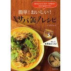 Yahoo!BOOKFANプレミアム簡単!おいしい!サバ缶レシピ 痩せるホルモンGLP−1が増える!DHAで血液サラサラ/ナガタユイ/レシピ
