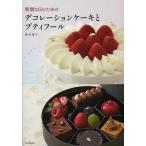 特別な日のためのデコレーションケーキとプティフール/熊谷裕子/レシピ