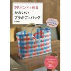 Yahoo!bookfanプレミアムPPバンドで作るかわいいプラかごとバッグ ざくざく編むだけでできあがり!カラフルな実用かご35作品 / 古木明美