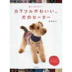 カラフルかわいい、犬のセーター 編んであげたい/俵森朋子