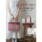 エコクラフトのおしゃれ編み地のかごとバッグ あじろ編み、ノット編みetc…使える形と愛されデザイン26/古木明美