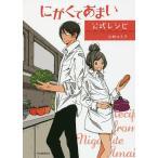 にがくてあまい公式レシピ/小林ユミヲ/レシピ