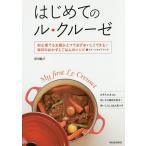 はじめてのル・クルーゼ / 黒川愉子 / レシピ