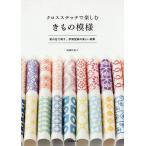 クロスステッチで楽しむきもの模様 和の色で刺す、伊勢型紙の美しい図案/遠藤佐絵子