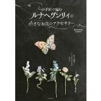 Yahoo!bookfanプレミアムかぎ針で編むルナヘヴンリィの小さなお花のアクセサリー/中里華奈