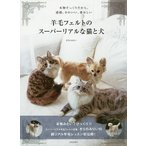 羊毛フェルトのスーパーリアルな猫と犬 本物そっくりだから、感動、かわいい、愛おしい/きりのみりい
