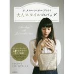 Yahoo!bookfanプレミアムラ メルヘン・テープで作る大人スタイルのバッグ/メルヘンアートクリエイティブチーム