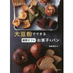 大豆粉でできる糖質オフのお菓子&パン / 真藤舞衣子 / レシピ