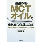 最強の油・MCTオイルで病気知らずの体になる! 認知症、糖尿病、うつ病予防&ダイエット効果も / 宗田哲男