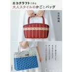 Yahoo!bookfanプレミアムエコクラフトで作る大人スタイルのかごとバッグ/古木明美