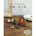 Yahoo!bookfanプレミアムドールのための可愛い革小物 20〜28.5cmのドールにあう靴やバッグなどミニチュアサイズの21レシピ / 大河なぎさ