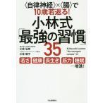 小林式「最強の習慣」35 〈自律神経〉×〈腸〉で10歳若返る! / 小林弘幸 / 小林暁子