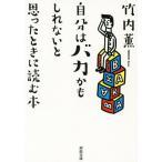 Yahoo!BOOKFANプレミアム自分はバカかもしれないと思ったときに読む本/竹内薫
