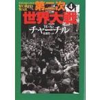 第二次世界大戦 4 新装版/W.S.チャーチル/佐藤亮一