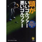 頭がいいゴルファー悪いゴルファー 確実にスコア・アップを約束する本!/ライフ・エキスパート