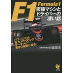 F1究極マシンとドライバーの凄い話/川島茂夫