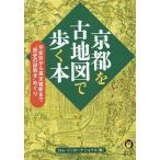 京都を古地図で歩く本/ロム・インターナショナル
