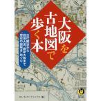 大阪を古地図で歩く本/ロム・インターナショナル