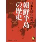 日本人のための朝鮮半島の歴史 / 国際時事アナリスツ