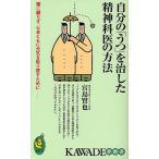 自分の うつ を治した精神科医の方法  KAWADE夢新書