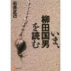 いま 柳田国男を読む  河出ブックス