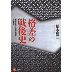 増補新版  格差 の戦後史  階級社会 日本の履歴書  河出ブックス