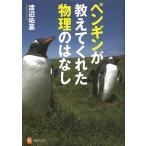 ペンギンが教えてくれた 物理のはなし  河出ブックス