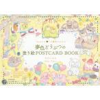 """Yahoo!bookfanプレミアム""""かわいい""""の魔法にかかる夢色どうぶつの塗り絵POSTCARD BOOK / たけいみき"""