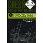 チェス・マスター・ブックス 3 新装版