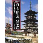 図説日本建築の歴史 寺院・神社と住宅/玉井哲雄