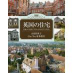 Yahoo!bookfanプレミアム図説英国の住宅 住まいに見るイギリス人のライフスタイル/山田佳世子/ChaTea紅茶教室