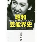 昭和芸能界史 戦後の芸能界は如何にして成立したか 〈昭和20年夏〜昭和31年〉篇 / 塩澤幸登