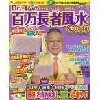 Dr.コパの百万長者風水 2019 / 小林祥晃