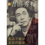 吉田秀和 孤高不滅の音楽評論家