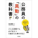 公務員の「異動」の教科書/堤直規