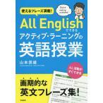 使えるフレーズ満載!All Englishでできるアクティブ・ラーニングの英語授業/山本崇雄