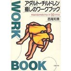 Yahoo!bookfanプレミアムアダルト・チルドレン癒しのワークブック 本当の自分を取りもどす16の方法/西尾和美
